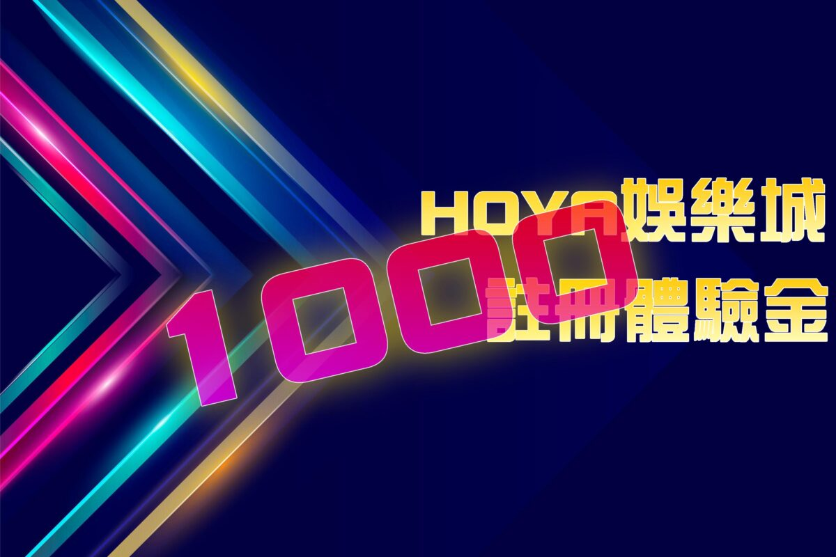 HOYA娛樂城體驗金1000元爽爽拿!
