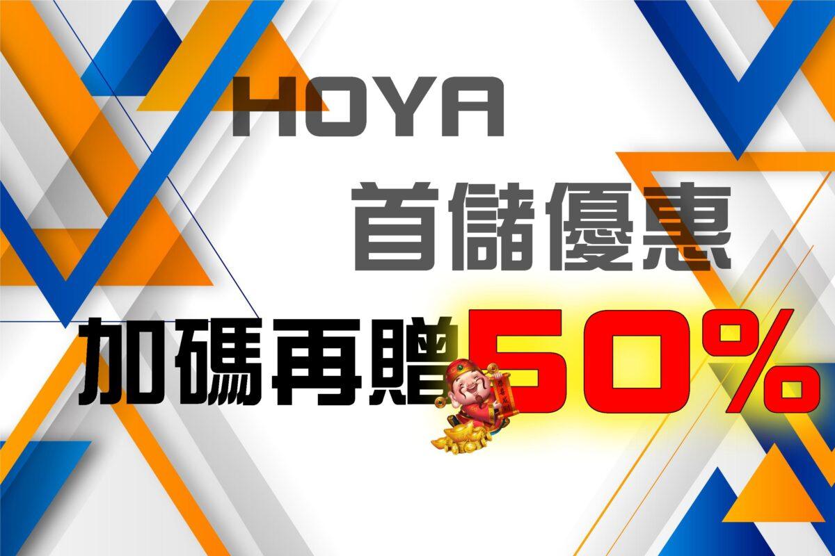 HOYA娛樂城首儲優惠,回饋最高再送50%