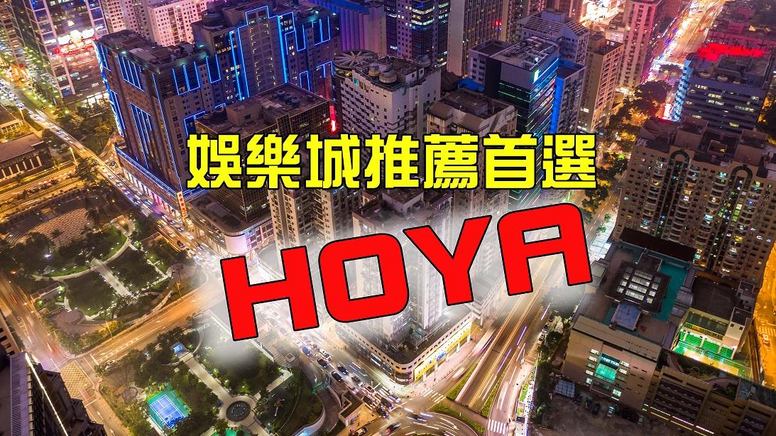 HOYA娛樂城推薦!2021出金速度最快的娛樂城平台